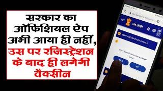 DPK NEWS|| सरकार का ऑफिशियल ऐप अभी आया ही नहीं; उस पर रजिस्ट्रेशन के बाद ही लगेगी वैक्सी |technology