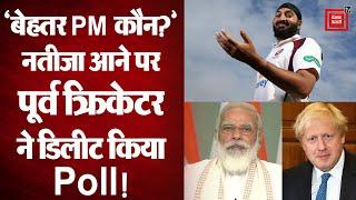 इंग्लैंड के इस पूर्व Cricketer ने PM Modi से जुड़ा Poll किया Post, नतीजा आने पर कर दिया डिलीट!