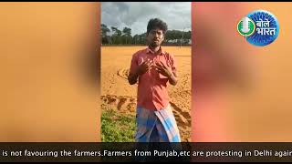 We do not like these anti-farmer acts and they must be withdrawn.: a young farmer from Tamil Nadu