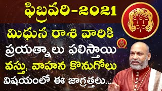 Mithuna Rasi February 1st - 28th 2021 | Rasi Phalalu Telugu | Nanaji Patnaik | Gemini