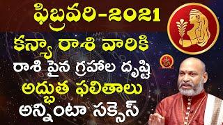 Kanya Rasi February 1st - 28th 2021 | Rasi Phalalu Telugu | Nanaji Patnaik | Virgo