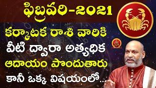 Karkataka Rasi February 1st - 28th 2021 | Rasi Phalalu Telugu | Nanaji Patnaik | Cancer