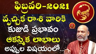 Vruschika Rasi February 1st - 28th 2021 | Rasi Phalalu Telugu | Nanaji Patnaik | Scorpio