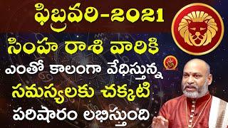 Simha Rasi February 1st - 28th 2021 | Rasi Phalalu Telugu | Nanaji Patnaik | Leo