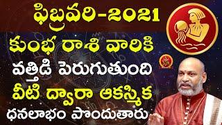 Kumbha Rasi February 1st - 28th 2021 | Rasi Phalalu Telugu | Nanaji Patnaik | Aquarius