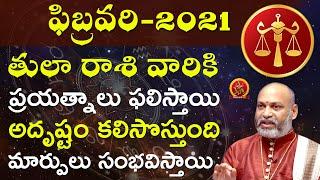 Tula Rasi February 1st - 28th 2021 | Rasi Phalalu Telugu | Nanaji Patnaik | Libra