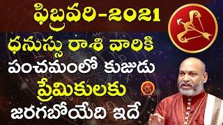 Dhanussu Rasi February 1st - 28th 2021 | Rasi Phalalu Telugu | Nanaji Patnaik | Sagittarus
