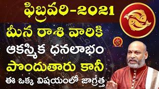 Meena Rasi February 1st - 28th 2021 | Rasi Phalalu Telugu | Nanaji Patnaik | Pisces