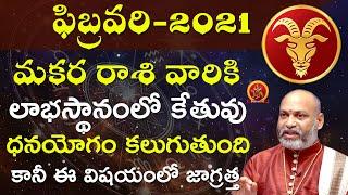 Makara Rasi February 1st - 28th 2021 | Rasi Phalalu Telugu | Nanaji Patnaik | Capricorn