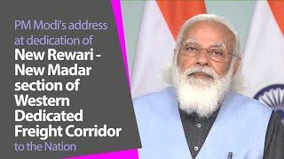 PM Modi's address at dedication of 306 Km New Rewari - New Madar Section of the WDFC | PMO