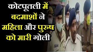 Kotputli News | बदमाशों ने महिला और पुरुष को मारी गोली, पुलिस ने मामला दर्ज कर शुरू की जांच | JAN TV