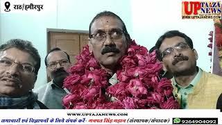 राठ के बीएनवी महाविद्यालय के प्रबंध कार्यकारणी का चुनाव सम्पन्न,डा0 इन्द्रपाल बने अध्यक्ष