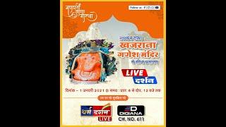भगवान श्री गणेश जी महाराज के दर्शन के साथ live आरती श्री खजराना गणेश मंदिर | Khajrana Live Darshan