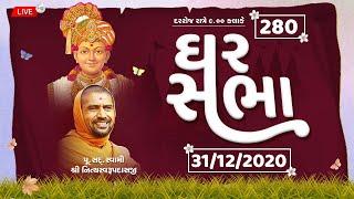 Ghar Sabha (ઘર સભા) 280 @ Bhavnagar  Dt. - 31/12/2020