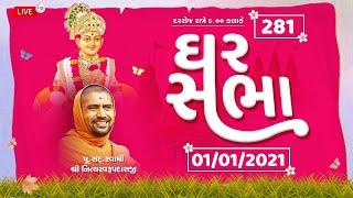 Ghar Sabha (ઘર સભા) 281 @ Bhavnagar  Dt. - 01/01/2021