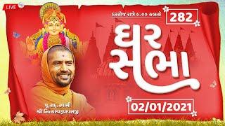 Ghar Sabha (ઘર સભા) 282 @ Bhavnagar  Dt. - 02/01/2021
