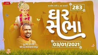 Ghar Sabha (ઘર સભા) 283 @ Bhavnagar  Dt. - 03/01/2021