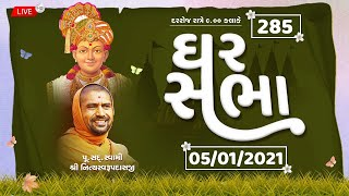 Ghar Sabha (ઘર સભા) 285 @ Sardhar Dt. - 05/01/2021