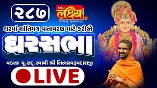 Divya Satsang Ghar Sabha-287 || Pu.Nityaswarupdasji Swami || Sardhar, Gujarat