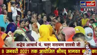 || PANDIT CHATUR NARAYAN JI SHASTRI || LIVE || SR DARSHAN || BHOPAL || DAY 5 ||