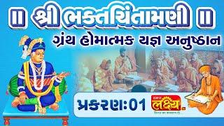 શ્રી ભક્તચિંતામણી ગ્રંથ હોમાત્મક યજ્ઞ અનુષ્ઠાન||Swami Nityaswarupdasji ||Tirthdham Sardhar || Part-1