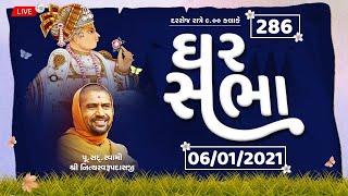 Ghar Sabha (ઘર સભા) 286 @ Sardhar Dt. - 06/01/2021