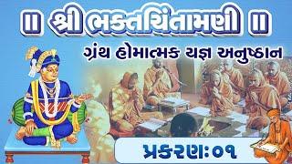 Bhaktchintamani Yagna Anushthan I Prakaran 1 I Swami Nityaswarupdasji I Tirthdham Sardhar