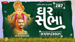 Ghar Sabha (ઘર સભા) 287 @ Sardhar Dt. - 07/01/2021