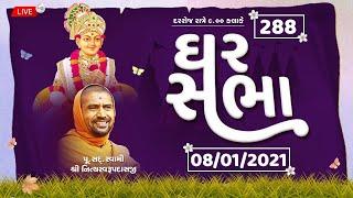 Ghar Sabha (ઘર સભા) 288 @ Sardhar Dt. - 08/01/2021