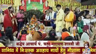 || PANDIT CHATUR NARAYAN JI SHASTRI || LIVE || SR DARSHAN || BHOPAL || DAY 7 ||