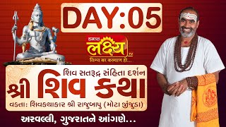Shiv Katha || Pu.Rajubapu || Dadhaliya, Modasa || Day 05