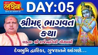 Shrimad Bhagvat Katha || RajendraGiri Goswami || Dwarka, Gujarat || Day 05