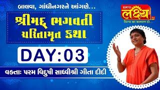 ShriMad Bhagwati Charitamrut Katha || Sadhvi Shri Gitadidi || Balva, Gandhinagar || Day 03