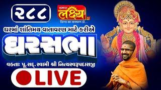 Divya Satsang Ghar Sabha-288 || Pu.Nityaswarupdasji Swami || Sardhar, Gujarat