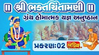 શ્રી ભક્તચિંતામણી ગ્રંથ હોમાત્મક યજ્ઞ અનુષ્ઠાન||Swami Nityaswarupdasji ||Tirthdham Sardhar || Part-2