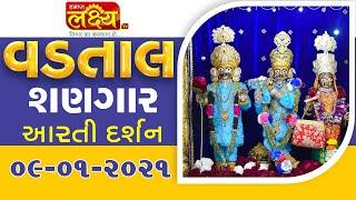 Vadtal Shangar Aarti Darshan || 09-01-2021