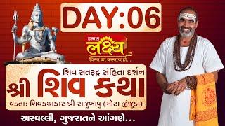 Shiv Katha || Pu.Rajubapu || Dadhaliya, Modasa || Day 06