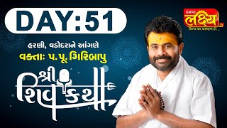 Shiv Katha || Pu. Giribapu || Harni, Vadodara || Day 51