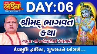 Shrimad Bhagvat Katha || RajendraGiri Goswami || Dwarka, Gujarat || Day 06