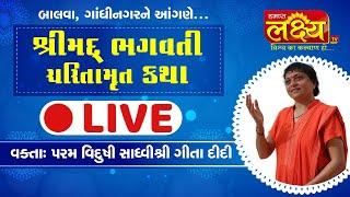 LIVE || ShriMad Bhagwati Charitamrut Katha || Sadhvi Shri Gitadidi || Balva, Gandhinagar || Day 04
