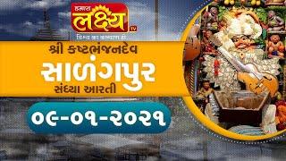 Salangpur Sandhya Arti || Shree Kashtbhanjan Dev || Salangpur || 09-01-2021