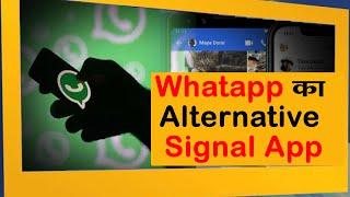 DPK NEWS|| WhatsApp दुनिया का सबसे पॉपुलर इंस्टैंट मैसेजिंग ऐप || Signal और Telegram|| technology