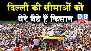 चिल्ला और गाजीपुर बॉर्डर से दिल्ली में एंट्री पर रोक|farmers Protest at Ghazipur Border|Farmers News