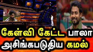 BIGG BOSS TAMIL 4|09th JANUARY 2021|PROMO 1|DAY 97|BIGG BOSS 4 TAMIL LIVE|Kamal Insulting Balaji