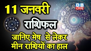 11 Jan 2021 | आज का राशिफल | Today Astrology | Today Rashifal in Hindi | #AstroLive | #DBLIVE