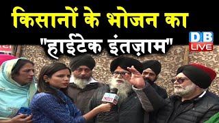 farmers protest : किसानों का साथ दे रही  रोटी मशीन | किसान आंदोलन से बड़ी कवरेज | #DBLIVE