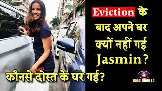 Bigg Boss 14: Jasmin Bhasin Eviction Ke Baad Dost Ke Ghar Gayi, Kyon Ghar Nahi Gayi?