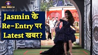Bigg Boss 14: Jasmin Bhasin Ke RE-ENTRY Par Latest News Ye Rahi Confirmed