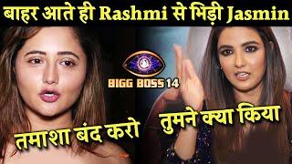 Bigg Boss 14: Bahar Aate Hi Jasmin Bhasin Aur Rashmi Desai Twitter Par Bhide, Kya Bole Ek Dusre Ko?
