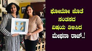 Jr. Chiru got very very special git    Meghana raj shares jr,chiru gift